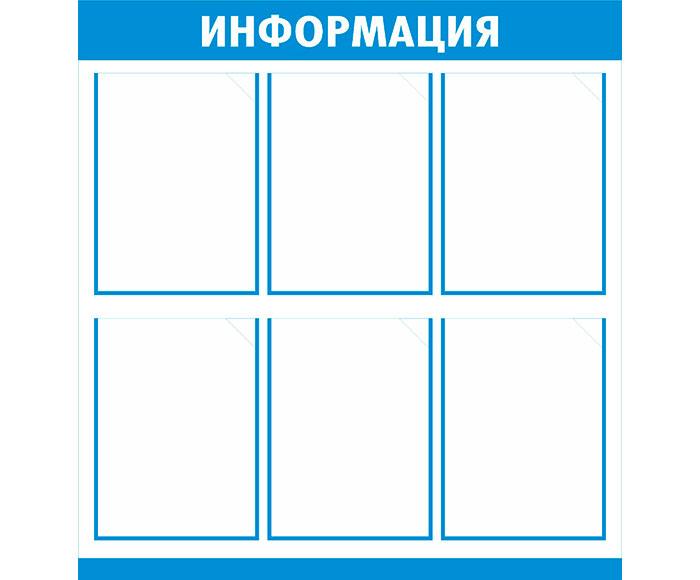 Стенд «Информация» // 75х80см // №2 голубой