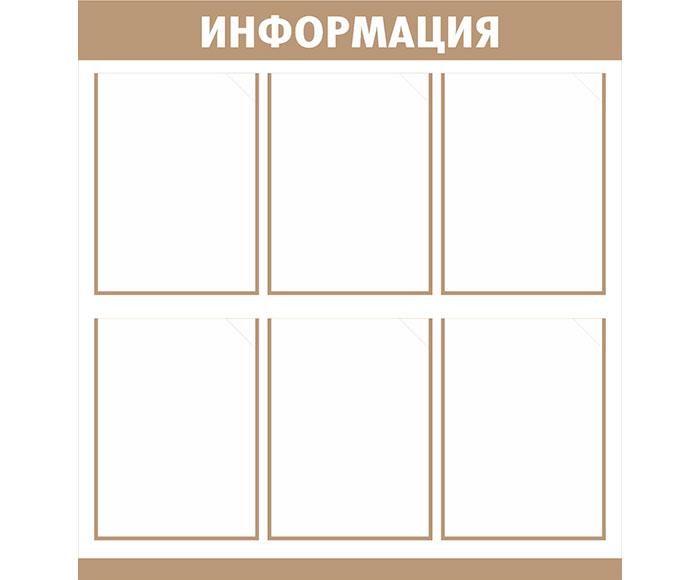 Стенд «Информация» // 75х80см // №2 бежевый