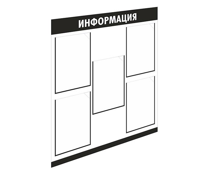 Стенд «Информация»  // 75х80см // №3 черный