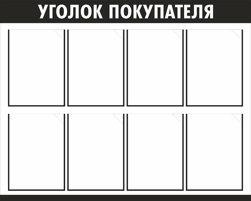 Уголок покупателя // 100х80см // №1 черный