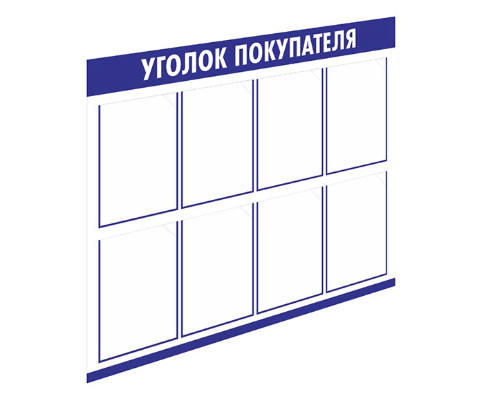 Уголок покупателя // 100х80см // №1 синий