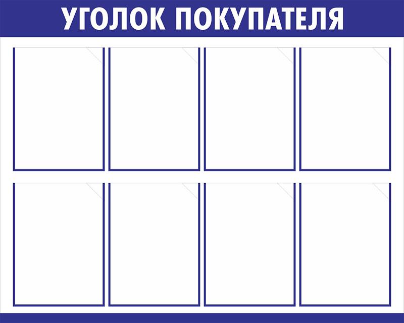 Стенд Уголок покупателя // 100х80см // №1 синий