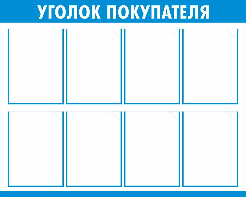 Уголок покупателя // 100х80см // №1 голубой