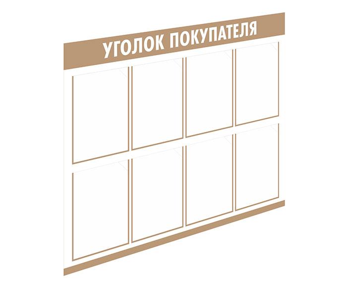 Уголок покупателя // 100х80см // №1 бежевый
