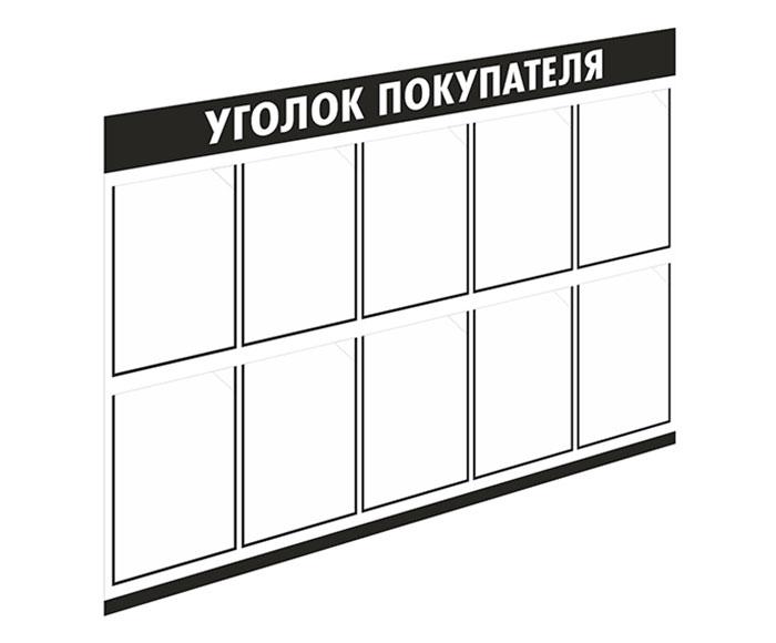 Уголок покупателя // 120х80см // №1 черный
