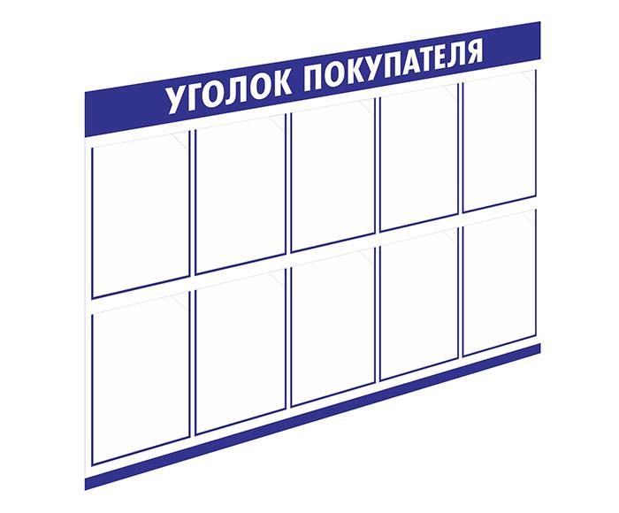 Уголок покупателя // 120х80см // №1 синий