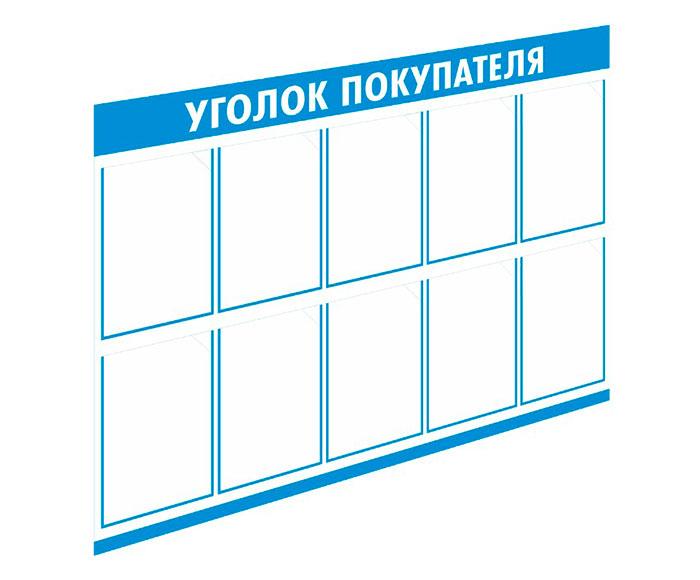 Уголок покупателя // 120х80см // №1 голубой