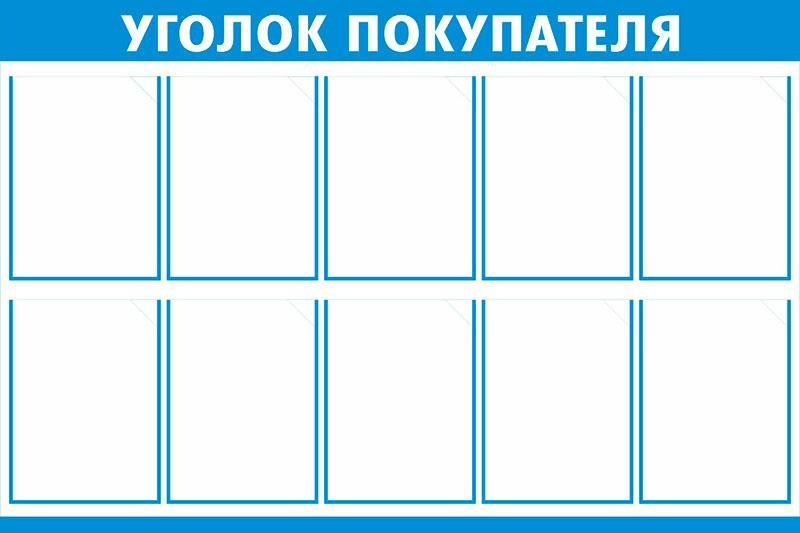 Стенд Уголок покупателя // 120х80см // №1 голубой