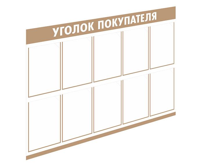 Уголок покупателя // 120х80см // №1 бежевый