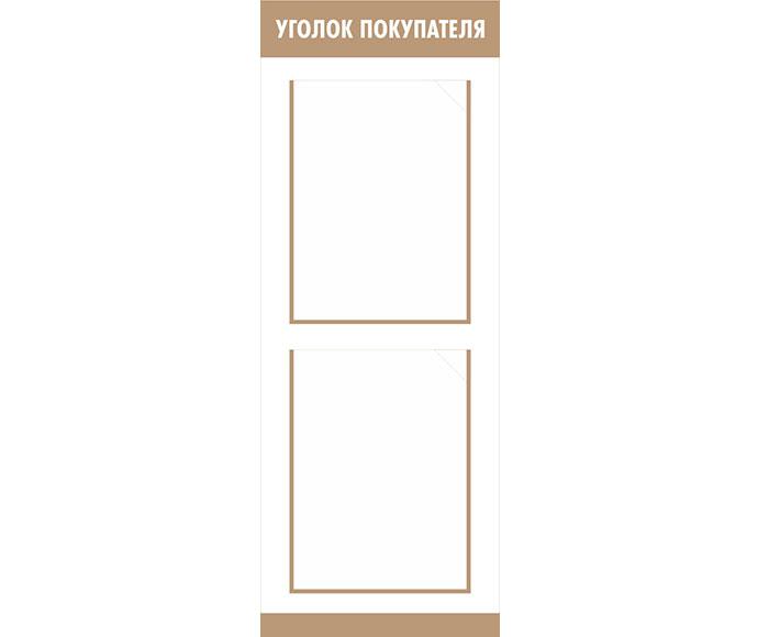 Уголок покупателя // 30х80см // №1 бежевый