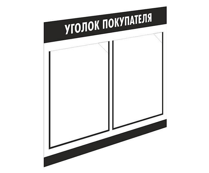 Уголок покупателя // 50х45см // №1 черный