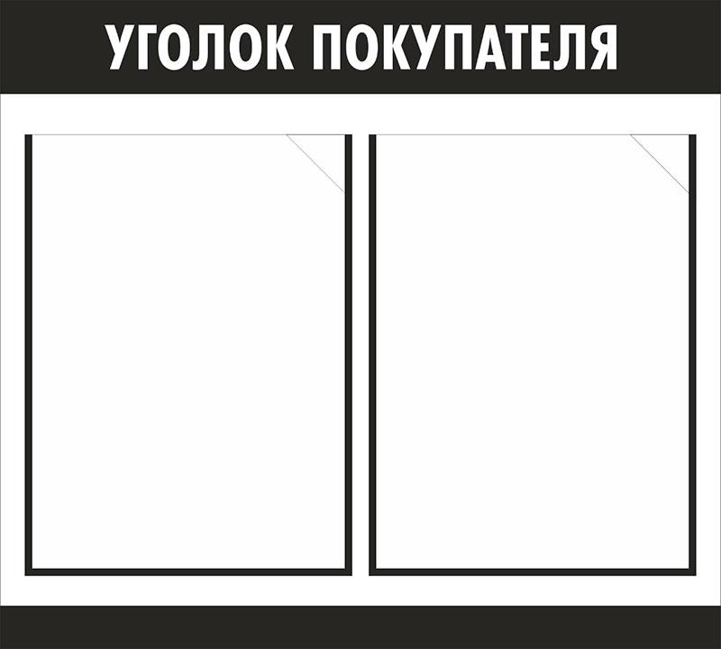 Стенд Уголок покупателя // 50х45см // №1 черный
