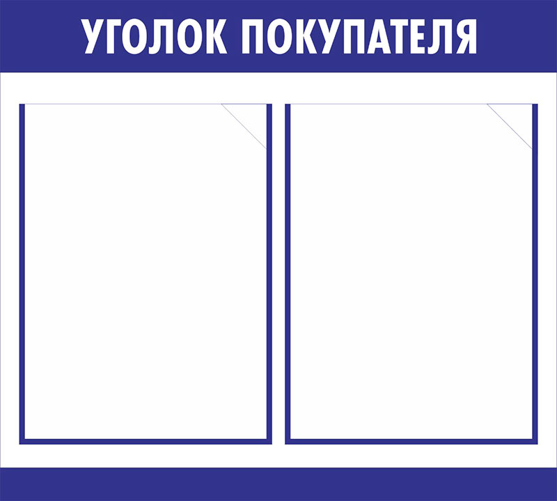 Уголок покупателя // 50х45см // №1 синий