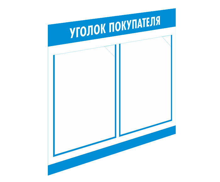 Уголок покупателя // 50х45см // №1 голубой