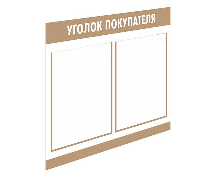 Уголок покупателя // 50х45см // №1 бежевый