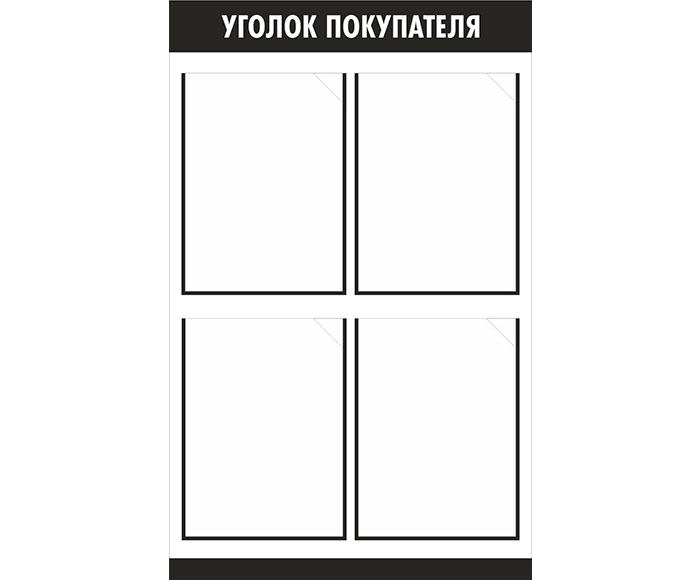 Стенд Уголок покупателя // 50х80см // №1 черный