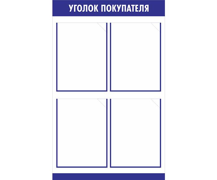 Уголок покупателя // 50х80см // №1 синий