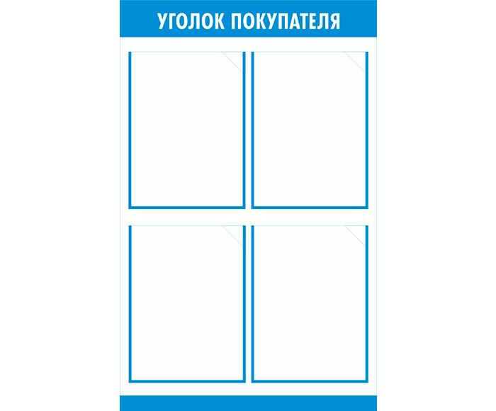Уголок покупателя // 50х80см // №1 голубой
