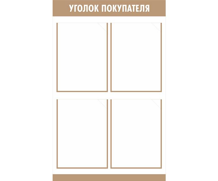 Уголок покупателя // 50х80см // №1 бежевый
