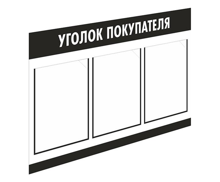 Уголок покупателя // 75х50см // №1 черный