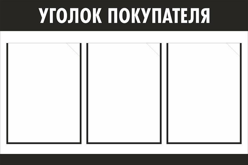 Стенд Уголок покупателя // 75х50см // №1 черный