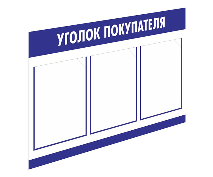 Уголок покупателя // 75х50см // №1 синий