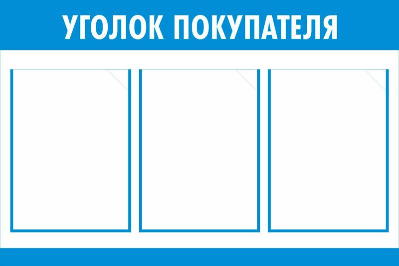 Уголок покупателя // 75х50см // №1 голубой