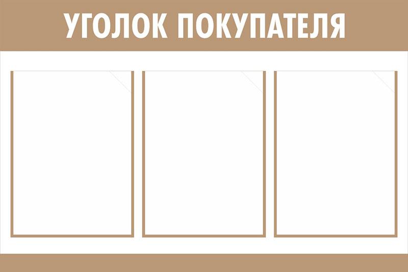 Уголок покупателя // 75х50см // №1 бежевый