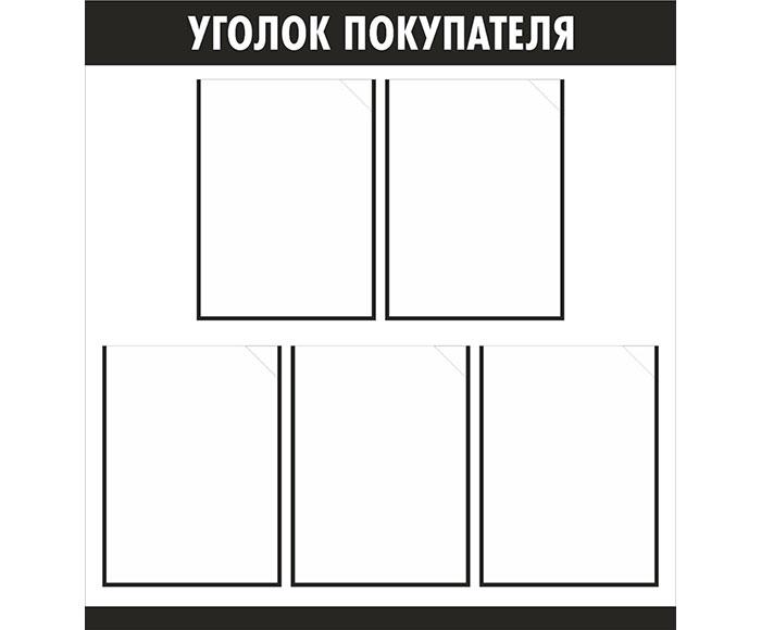 Стенд Уголок покупателя // 75х80см // №1 черный