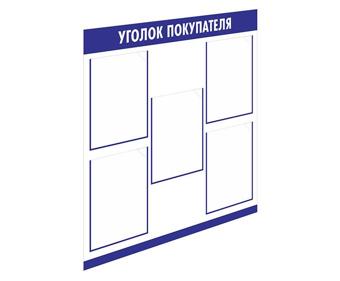 Уголок покупателя // 75х80см // №3 синий