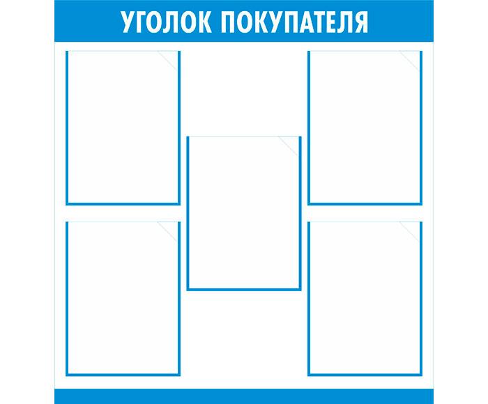Уголок покупателя // 75х80см // №3 голубой