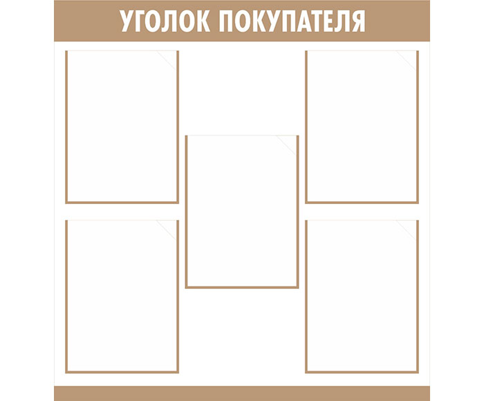 Уголок покупателя // 75х80см // №3 бежевый