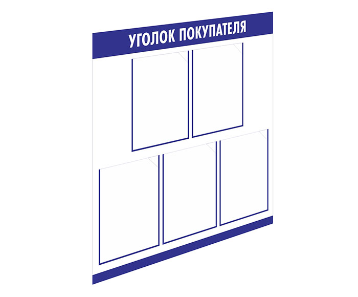 Уголок покупателя // 75х80см // №1 синий