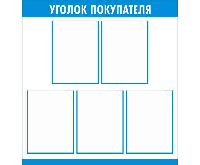Уголок покупателя // 75х80см // №1 голубой