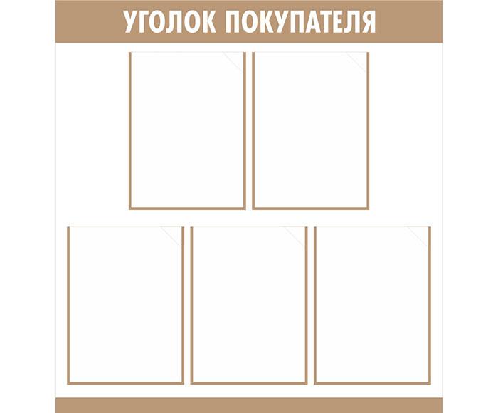 Уголок покупателя // 75х80см // №1 бежевый