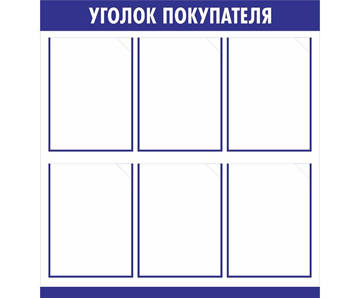 Уголок покупателя // 75х80см // №2 синий