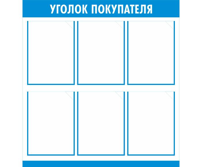 Уголок покупателя // 75х80см // №2 голубой