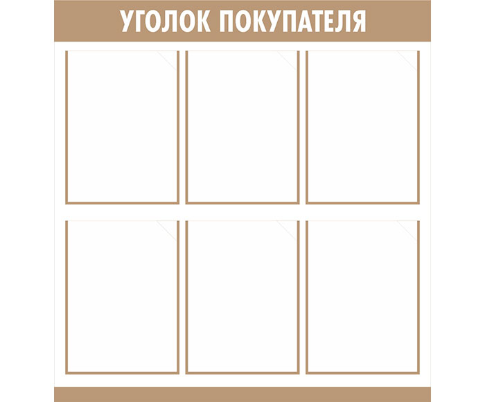 Уголок покупателя // 75х80см // №2 бежевый