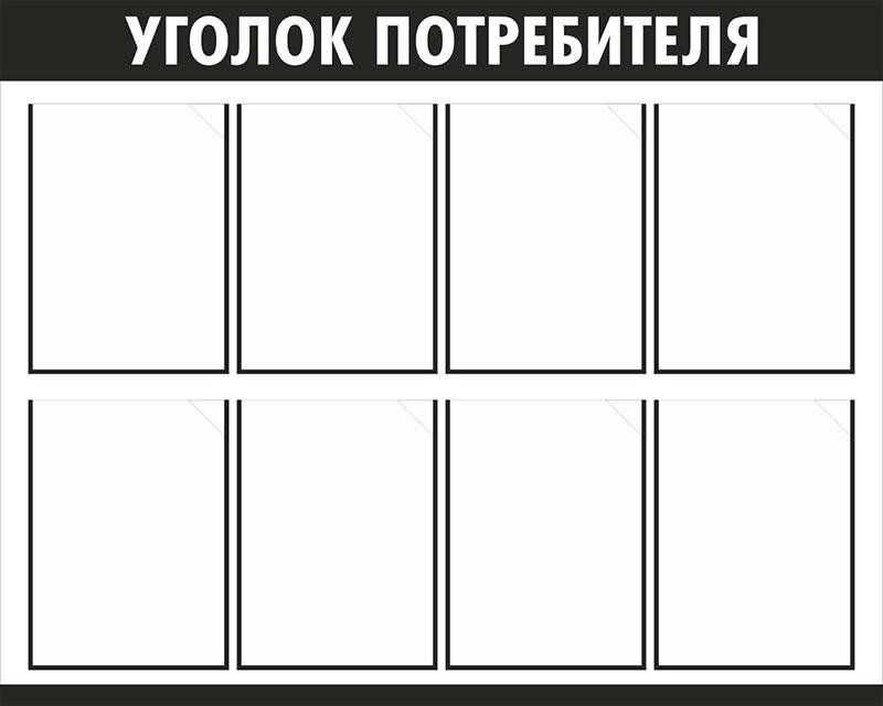 Уголок потребителя // 100х80см // №1 черный