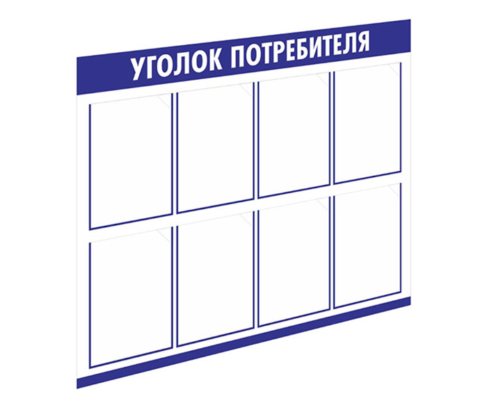 Уголок потребителя // 100х80см // №1 синий
