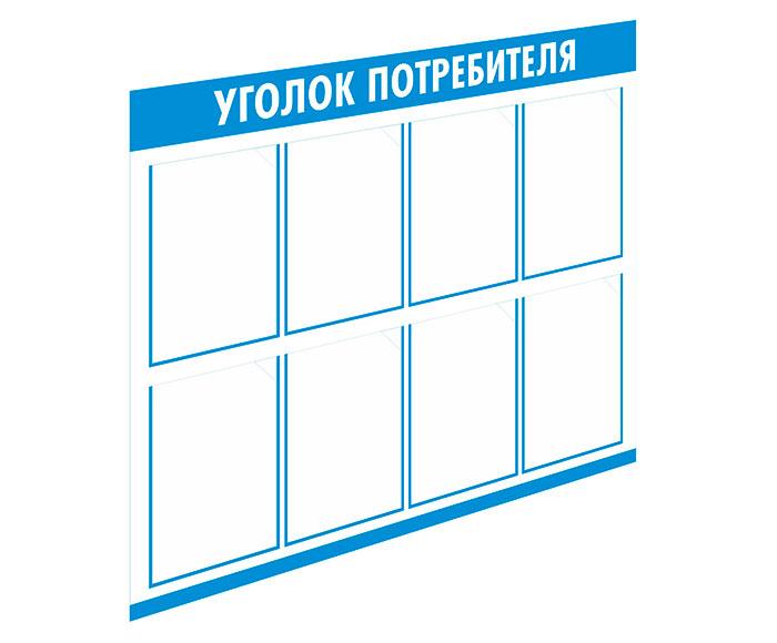 Уголок потребителя // 100х80см // №1 голубой