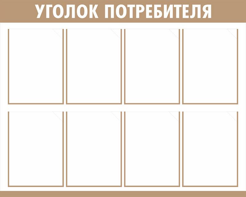 Уголок потребителя // 100х80см // №1 бежевый