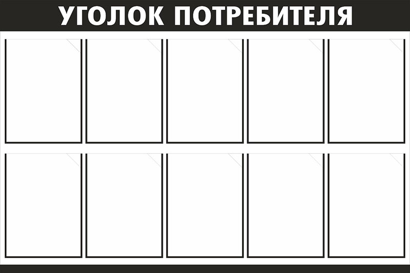 Уголок потребителя // 120х80см // №1 черный