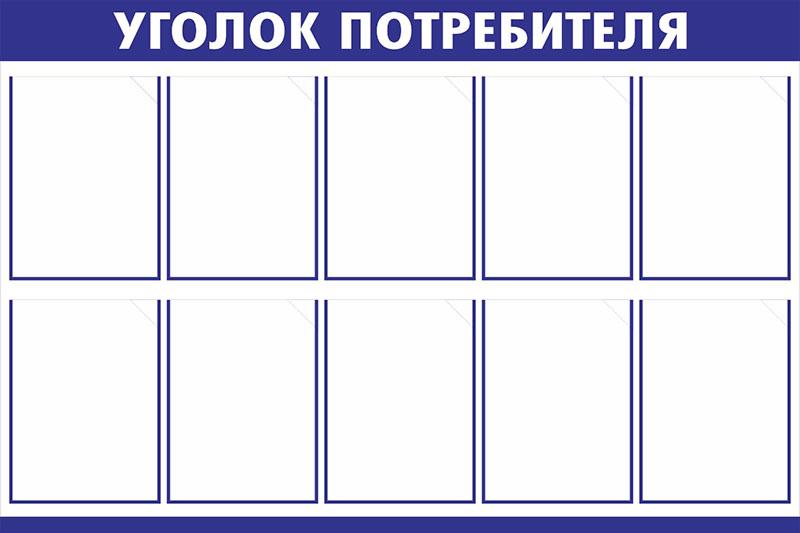 Уголок потребителя // 120х80см // №1 синий