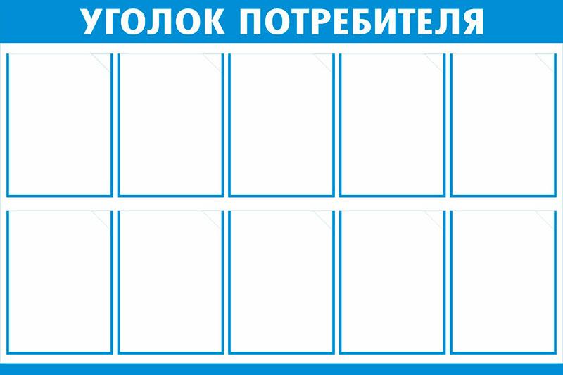 Уголок потребителя // 120х80см // №1 голубой