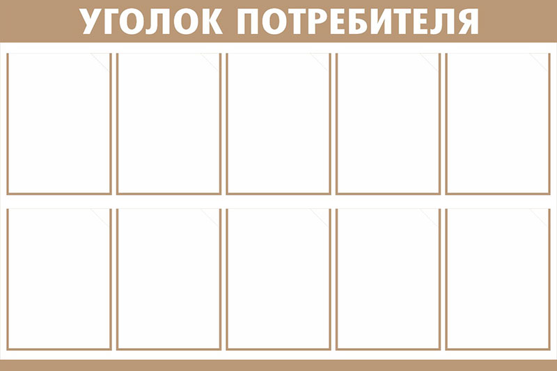Уголок потребителя // 120х80см // №1 бежевый