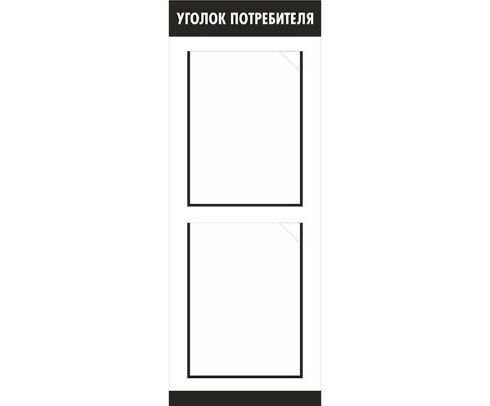 Уголок потребителя // 30х80см // №1 черный