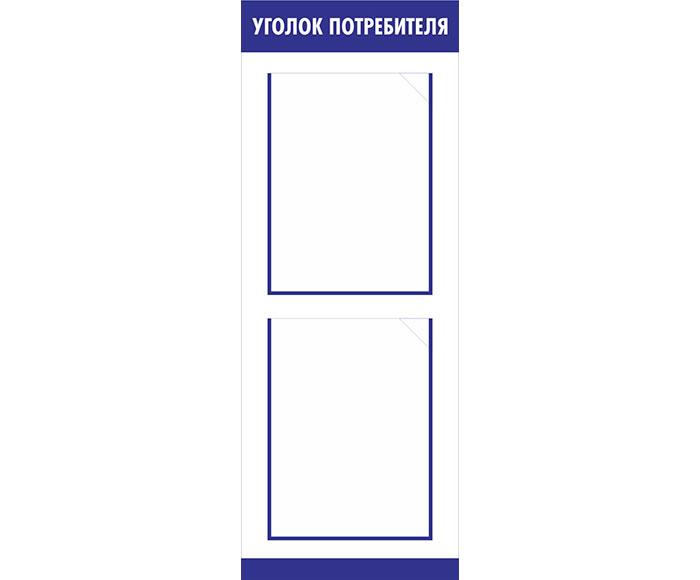 Уголок потребителя // 30х80см // №1 синий