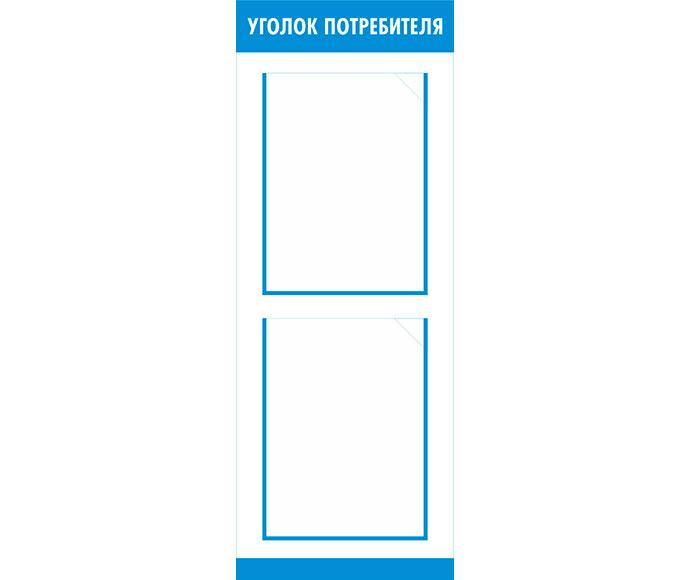 Уголок потребителя // 30х80см // №1 голубой