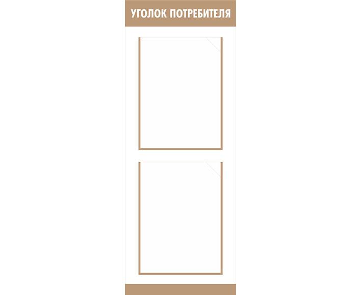 Уголок потребителя // 30х80см // №1 бежевый